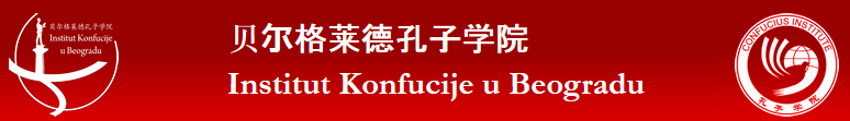 konfucije.png