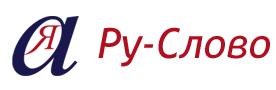 logo_ruslovo.png