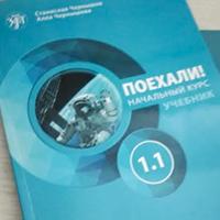 Intenzivni kurs ruskog jezika A1.1 po novom programu iz 2019. godine